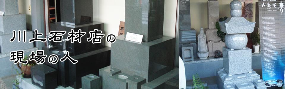 川上石材店の現場の人   久保山の葬祭や法事・祭事情報ならおまかせ!くぼなびドットコム